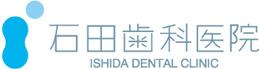 石田歯科医院 ISHIDA DENTAL CLINIC